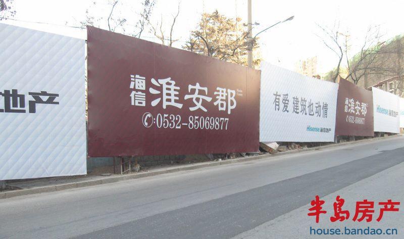 """海信淮安郡-青岛房产新楼盘-半岛房产""""在青岛买房上网"""