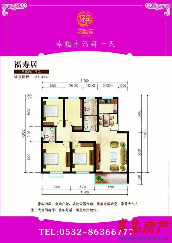 """户型图-福临苑-青岛房产图片-半岛房产""""在青岛上半岛!"""