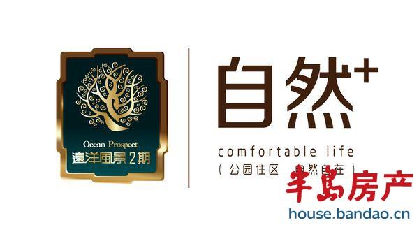 远洋风景二期logo楼盘相册-青岛房产新楼盘-半岛房产