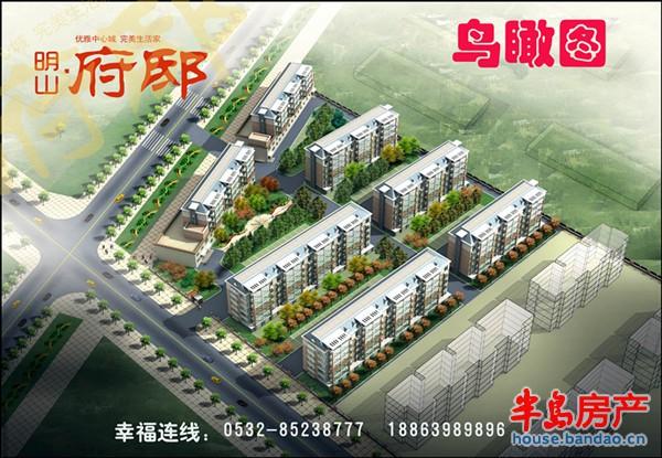 """明山府邸鸟瞰图效果图-青岛房产新楼盘-半岛房产""""在上"""