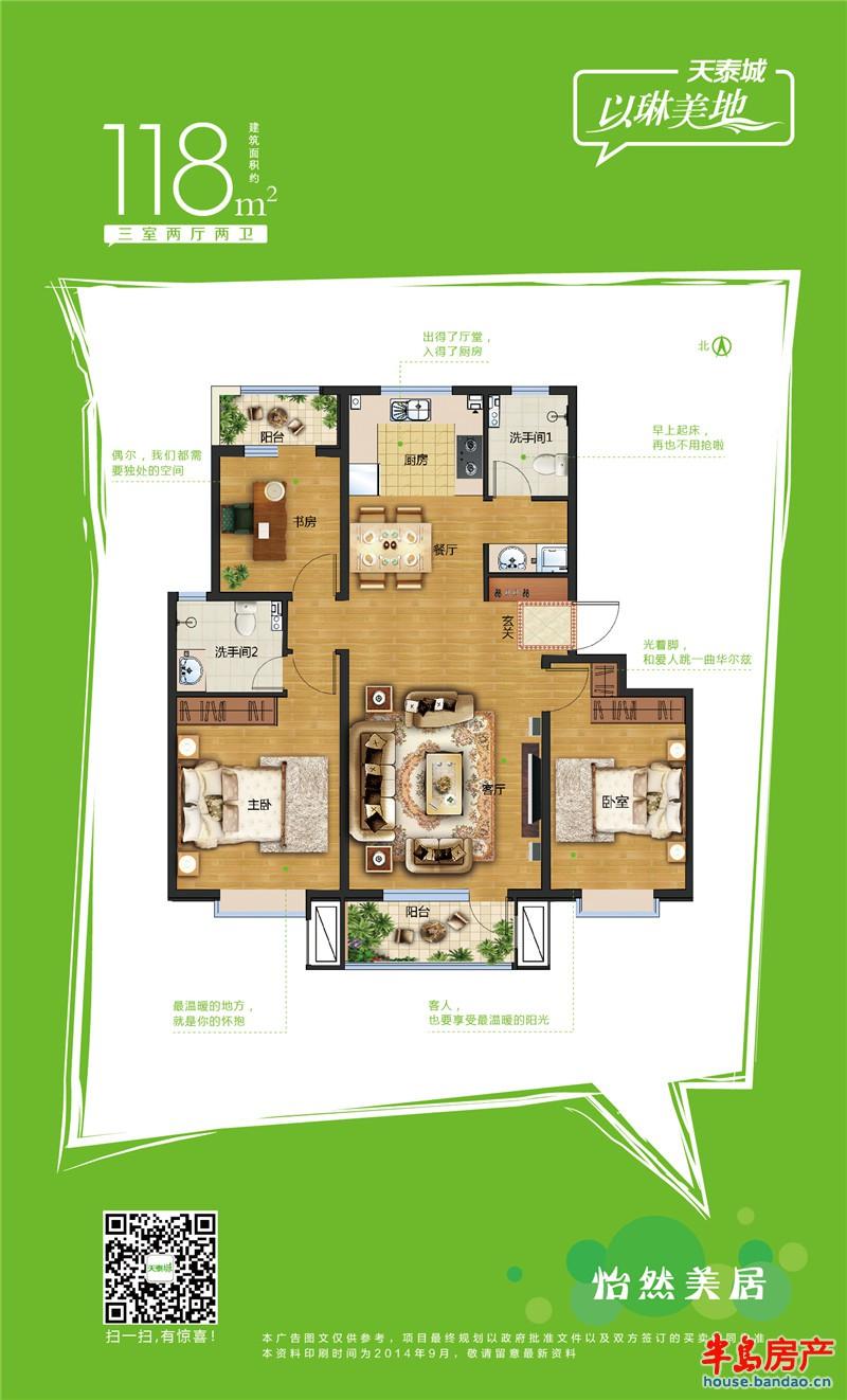 118㎡三室两厅两卫户型图