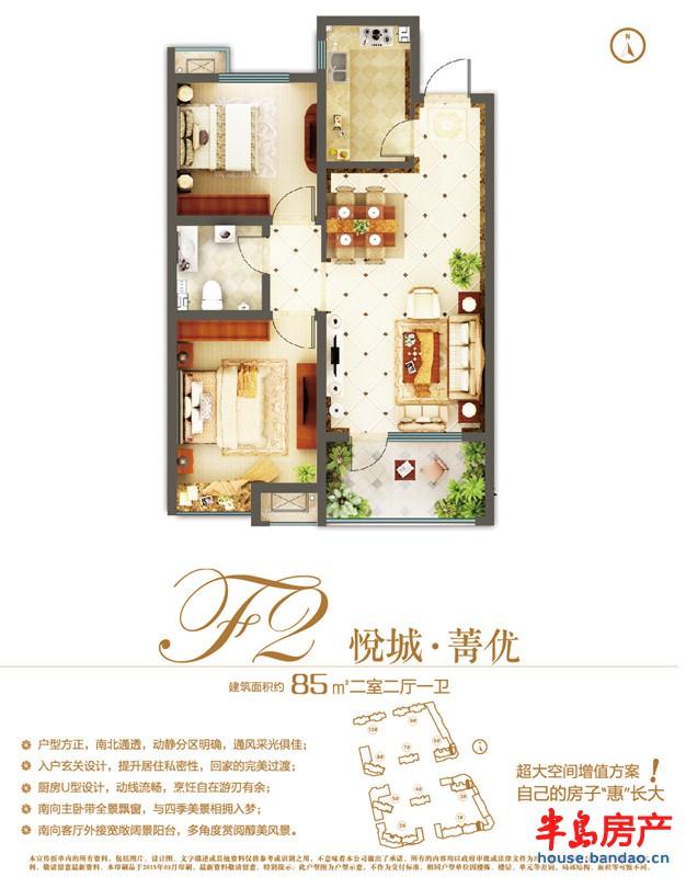 """户型图-越秀星汇蓝湾-青岛房产图片-半岛房产""""在青岛!"""